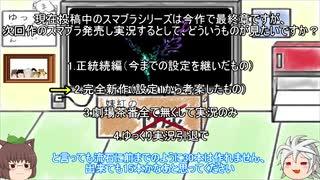 【アンケート】今後のスマブラ動画について【動画参照】