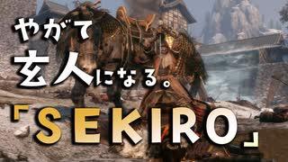 【SEKIRO-隻狼-】やがて玄人になる。【鬼刑部の立ち回り教室】実況(6)