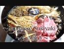 絶品!【すきやきの作り方】 ネコノメレシピ