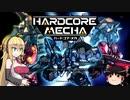 【ハードコアメカ】格闘特化マキマキのハコメカ対戦日記 #1【ボイロ実況】