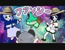 フォレスト☆ファンシー 第一話「静かな森」