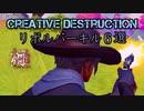 創造的破壊リボルバーキル6選 極【CreativeDestruction】
