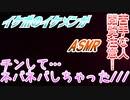 【ASMR】イケボのイケメンがチンして…ネバネバしちゃった///