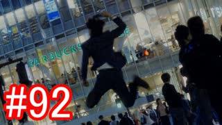 【428】封鎖された渋谷の事件を解決していくよ☆#92【実況】