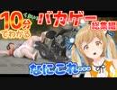 【クソゲー総集編】バイクに引きずられながら格闘戦をするうさぎまとめ