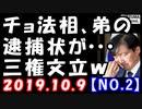【海外の反応】チョ法相弟の逮捕状を韓国裁が却下!三権文立「文在寅の親族は渡さない」マジか…