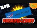 """【オリジナルアニメ】NASAのお菓子??""""NASA LIKE STICKS""""!"""