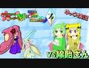 【ポケモンUSM】フラクチ対戦レポート!Ultra Fes Collection Z編【vs綿飴】