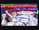 【ゆっくり実況】戦艦と由良と銀髪艦隊の19春イベE-5甲・前編【艦これ】