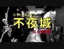 "[OSAKA 1min.+]大阪不夜城""三ッ寺会館"" | NHK"