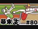 [会員専用]幕末生 第80回(漫画家西郷&オリンピック実況)