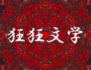 【結月ゆかり】狂狂文学【邨よ忰讌ス譖イ蜀肴擂】