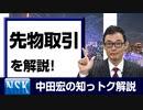 """【知っトク解説】今回は"""" 先物取引"""""""