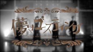 【天月ダンサーズ】儚きゴースティングを踊ってみた【オリジナル振付】