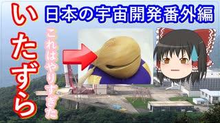 【ゆっくり解説】日本の宇宙開発の歴史 宇宙研のいたずら