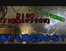 アイザックのわくわく★宇宙船探検 第14話【DeadSpace1実況】