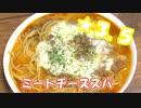 【NWTR料理研究所】チーズミートスパ【評価☆3.5】