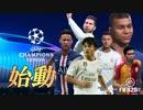 【FIFA20】久保建英で世界最高を目指す!! #4