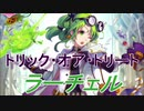 【FEヒーローズ】ファイアーエムブレム 聖魔の光石 - 収穫祭の聖王女 ラーチェル 【Fire Emblem Heroes ファイアーエムブレムヒーローズ】