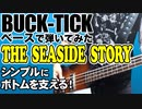 BUCK-TICK / THE SEASIDE STORY(BASS COVER)