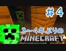 【Minecraft】3~4年ぶりのマイクラ(大体初見)#4【実況プレイ】