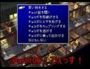 初見(仮) FINAL FANTASYⅦ 実況プレイ Part100!