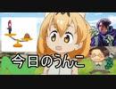 けもフレ2スレ荒らし うんこマン 2019.10.9