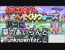 【おそ松さん】BGM へそくりウォーズ「夢のあいらんど unknownVer.」耳コピ