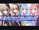 【VOICEROID遊劇場】ボイスロイド・フリートRe:boot 1話【Voiceroid Fleet】