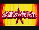 【松岡修造】ミズノブレスサーモ 発熱チャレンジ編