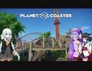 【Planet Coaster】きりあかうなの遊園地復興記part2【VOICEROID実況】