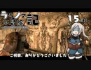 【Skyrim】ララノア小冒険記15頁目【ゆっくり実況】