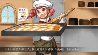【重音テト】パンやさんのうた【UTAUオリジナル曲】