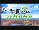【このすば】【アクア】青空のラプソディ【人力VOCALOID】