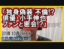 『俳優・小手伸也がファンと独身偽装不倫 疑惑』についてetc【日記的動画(2019年10月09日分)】[ 192/365 ]