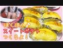 【カメラ】ほくほくスイートポテトつくるよ♪【料理】 ( ^ω^)☆*