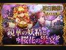 【神バハ】 鏡華の妖精と桜花の災宴