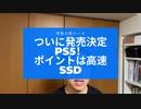 #021 遂に発表されたPS5!ハイスピードSSDに注目!