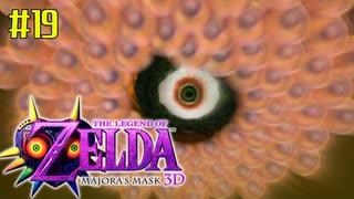 ゼルダの伝説 ムジュラの仮面3Dを初めてやると凄い その19