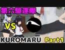 【MMD艦これ】第六駆逐隊VSクロマル【Part1】