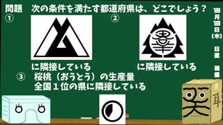【箱盛】都道府県クイズ生活(133日目)2019年10月10日