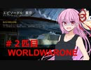 [WORLDWARZ]WORLD WAR ONE二匹目[VOICEROID実況プレイ]
