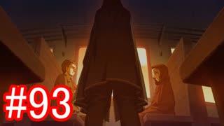 【428】封鎖された渋谷の事件を解決していくよ☆#93【実況】