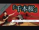 【千本桜】/和楽器バンド【フル】叩いてみた ドラム(足元有り)ちゃごChannel