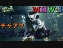 【MHW:I】モンハンアイスボーン実況#10『絶体絶命!影VS白!』