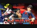 【PS4】『お姉チャンバラORIGIN』2ndトレーラー