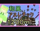 【雪屋敷伍番】初挑戦!和風アスレ 1200mに挑戦!【アスレチックマイクラ】