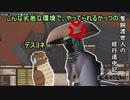 【Kenshi】隻腕渡世人の修行道中記 其の十四