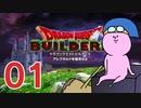【DQB】ちょすこのドラゴンクエストビルダーズ~豆腐部屋生活~【part1】
