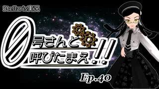 【Stellaris】ゼロ号さんと呼びたまえ!! Episode 40 【ゆっくり・その他実況】
